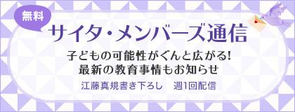 サイタ・メンバーズ通信